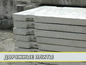 Дорожные плиты